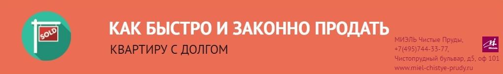 Изображение - Как продать квартиру с долгами по коммунальным платежам Kak-bystro-i-zakonno-prodat-kvartiru-s-dolgom.-MIEL-CHistye-Prudy-7495744-33-77