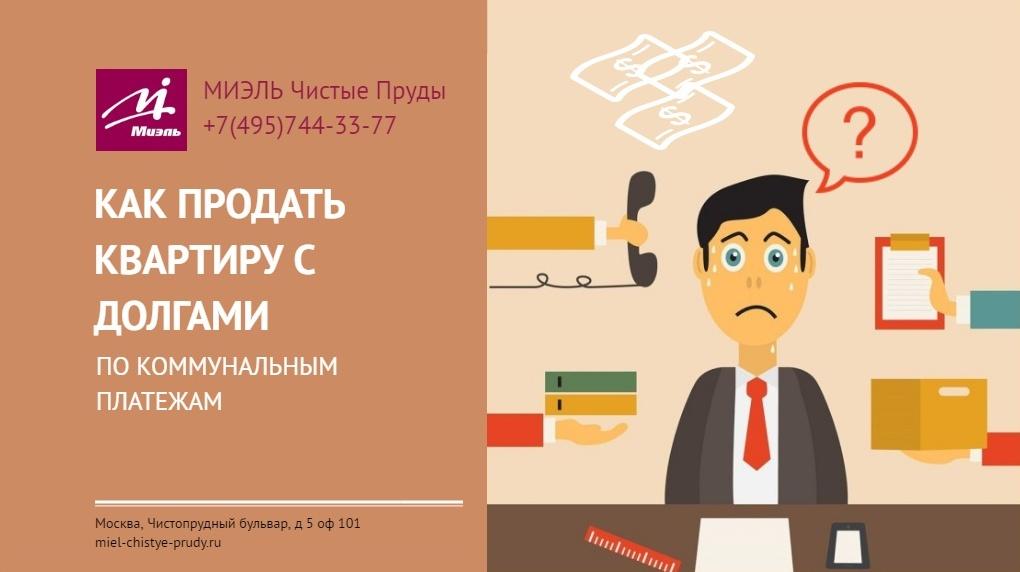 Изображение - Как продать квартиру с долгами по коммунальным платежам Kak-prodat-kvartiru-s-dolgami-po-kommunalnym-platezham.-MIEL-Ofis-CHistye-Prudy-7495744-33-77