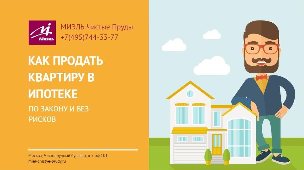Как продать квартиру в ипотеке по закону и без рисков. МИЭЛЬ Офис Чистые Пруды, +7(495)744-3377