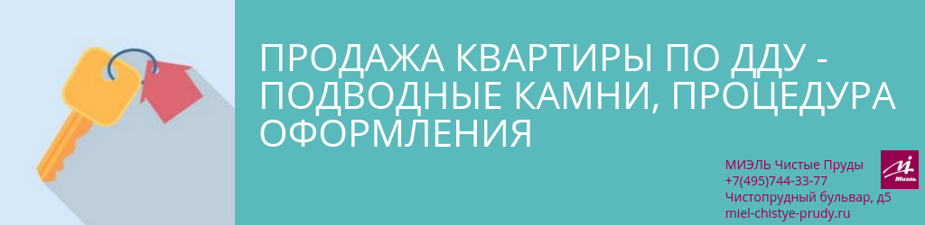 Продажа квартиры по ДДУ - подводные камни, проуедура оформления. Статья в блоге МИЭЛЬ Чистые Пруды. Москва, Чистопрудный бульвар, дом 5, звоните +7(495)7443377