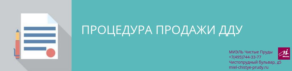Процедура продажи ДДУ. Статья в блоге МИЭЛЬ Чистые Пруды. Москва, Чистопрудный бульвар, дом 5, звоните +7(495)7443377