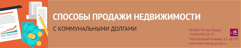 Изображение - Как продать квартиру с долгами по коммунальным платежам Sposoby-prodazhi-ipotechnoj-nedvizhimosti.-GK-MIEL-CHistye-Prudy-7495744-33-77