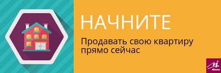 Срочная продажа кватир в Москве, МИЭЛЬ Офис Чистые Пруды +7(495)744-33-77. Заявка на продажу квартиры на сайте
