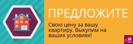 Срочный выкуп квартир в Москве. Заявка на выкуп кватиры, МИЭЛЬ Офис Чистые Пруды +7(495)744-33-77