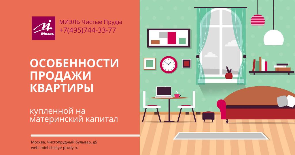 osobennosti-prodazhi-kvartiry-kuplennoj-na-materinskij-kapital