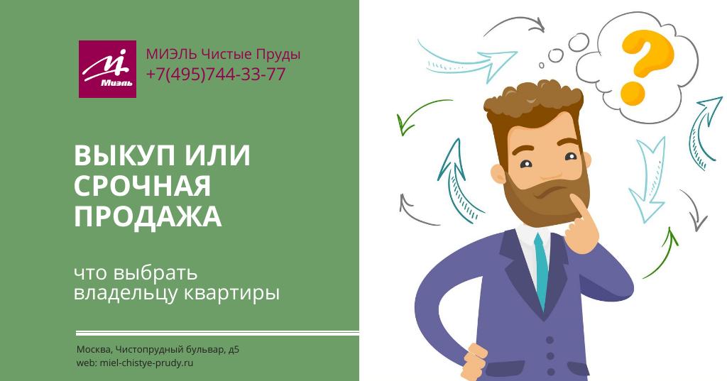 vykup-ili-srochnaja-prodazha-—-chto-vybrat-vladelcu-kvartiry