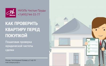 Блог им. miel: Cрочная продажа квартиры
