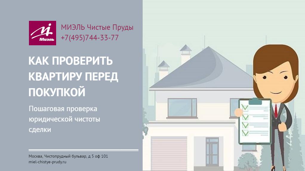 Изображение - Как проверить на юридическую чистоту квартиру при покупке Kak-proverit-kvartiru-pered-pokupkoj-poshagovaya-proverka-yuridicheskoj-chistoty-sdelki.-Blog-MIEL-CHistye-prudy-74957443377-CHistoprudnyj-bulvar-d5