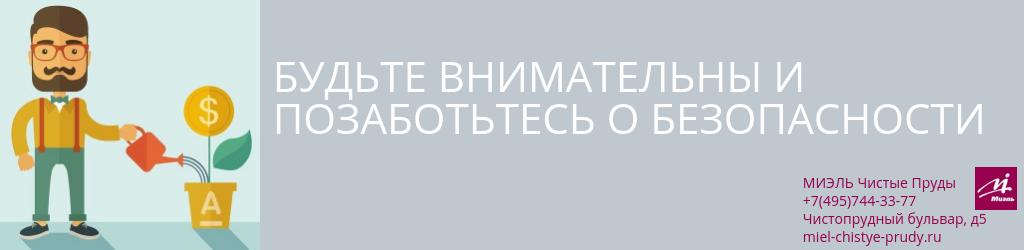 Изображение - Как проверить на юридическую чистоту квартиру при покупке Probivka-prodavtsa-kvartiry-pered-pokupkoj.-Budte-vnimatelny.-Blog-MIEL-CHistye-prudy-74957443377-CHistoprudnyj-bulvar-d5