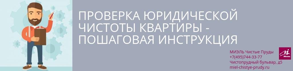 Изображение - Как проверить на юридическую чистоту квартиру при покупке Proverka-yuridicheskoj-chistoty-kvartiry-poshagovaya-instruktsiya.-Blog-MIEL-CHistye-prudy-74957443377-CHistoprudnyj-bulvar-d5