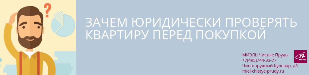 Изображение - Как проверить на юридическую чистоту квартиру при покупке Zachem-yuridicheski-proveryat-kvartiru-pered-pokupkoj.-Blog-MIEL-CHistye-prudy-74957443377-CHistoprudnyj-bulvar-d5
