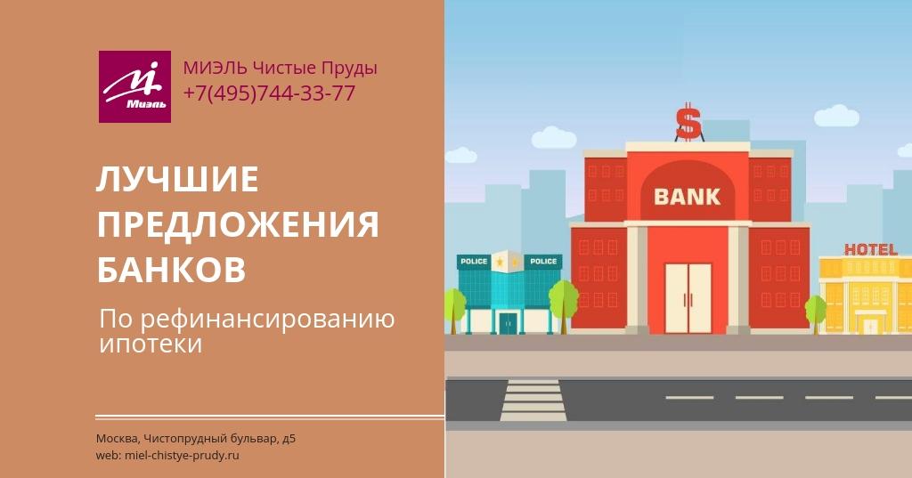Лучшие предложения банков по рефинансированию ипотеки.