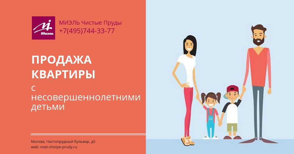 Продажа квартиры с несовершеннолетними детьми. Блог МИЭЛЬ Чистые пруды, звоните+74957443377, Чистопрудный бульвар, д5