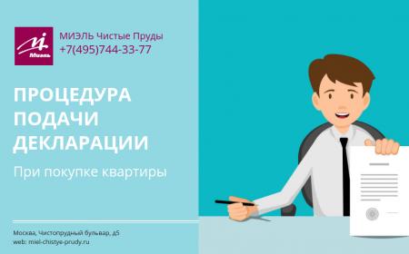 Процедура подачи декларации при покупке квартиры, МИЭЛЬ Чистые Пруды, звоните 84957443377