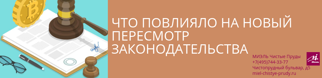Что повлияло на новый пересмотр законодательства. Агентство Миэль Чистые пруды, Москва, Чистопрудный бульвар, 5. Звоните 84957443377