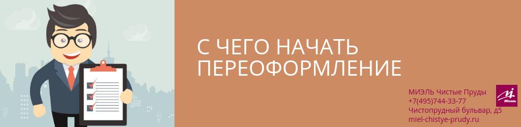 С чего начать переоформление. Агентство Миэль Чистые пруды, Москва, Чистопрудный бульвар, 5. Звоните 84957443377
