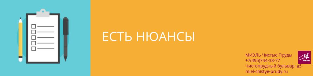 Есть нюансы. Агентство Миэль Чистые пруды, Москва, Чистопрудный бульвар, 5. Звоните 84957443377