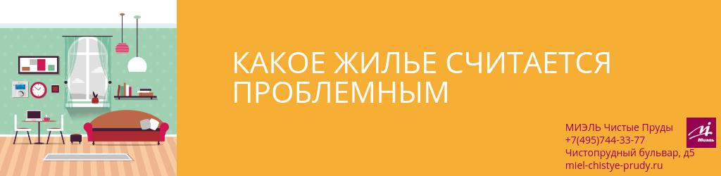 Как продать проблемную квартиру. Агентство Миэль Чистые пруды, Москва, Чистопрудный бульвар, 5. Звоните 84957443377