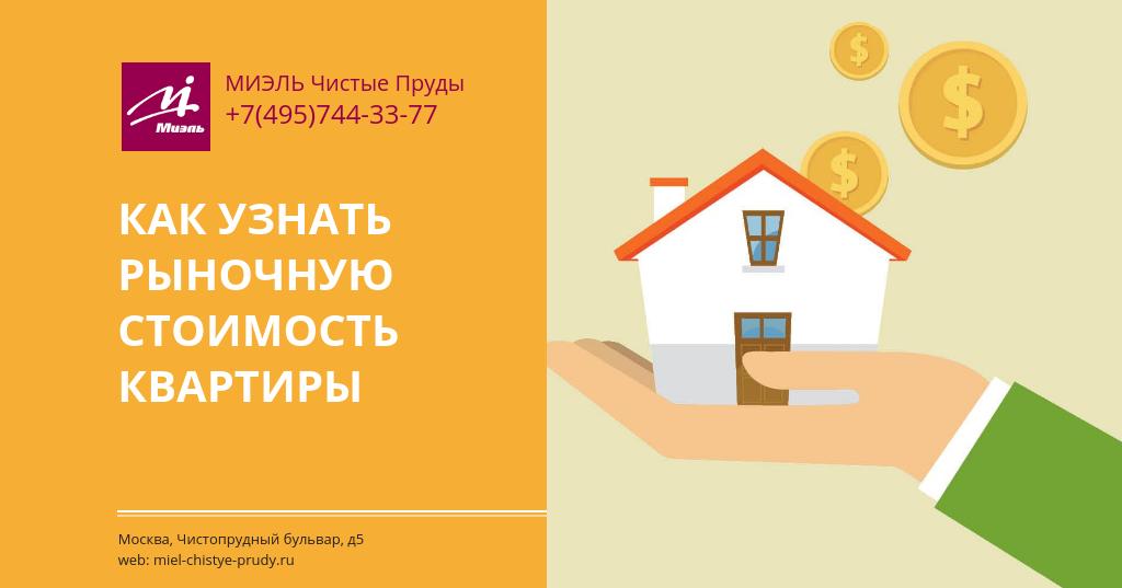 сопровождение сделки с недвижимостью стоимость миэль