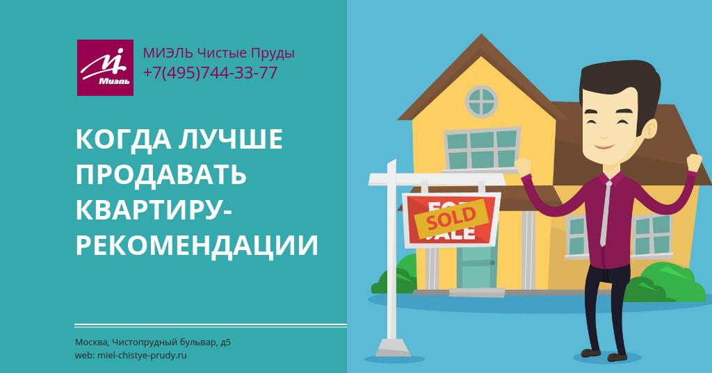 Когда лучше продавать квартиру - рекомендации. Агентство Миэль Чистые пруды, Москва, Чистопрудный бульвар, 5. Звоните 84957443377