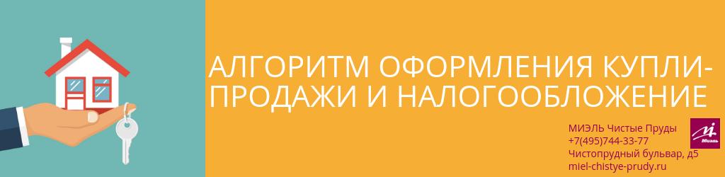 Алгоритм оформления купли-продажи и налогообложение. Агентство Миэль Чистые пруды, Москва, Чистопрудный бульвар, 5. Звоните 84957443377