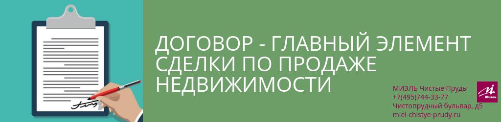 Договор - главный элемент сделки по продаже недвижимости. Агентство Миэль Чистые пруды, Москва, Чистопрудный бульвар, 5. Звоните 84957443377