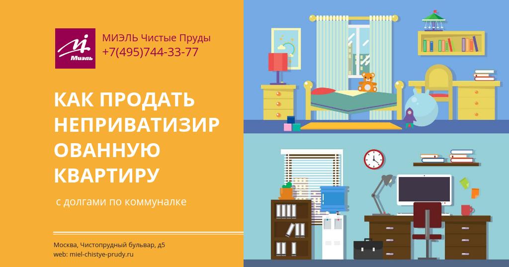 Как продать неприватизированную квартиру с долгами по коммуналке. Агентство Миэль Чистые пруды, Москва, Чистопрудный бульвар, 5. Звоните 84957443377