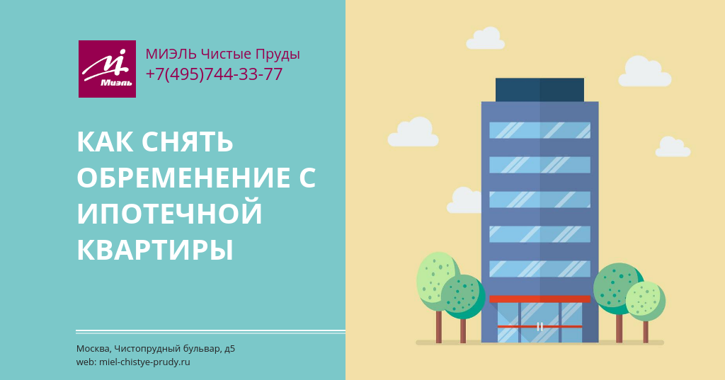 Как снять обременение с ипотечной квартиры. Агентство Миэль Чистые пруды, Москва, Чистопрудный бульвар, 5. Звоните 84957443377