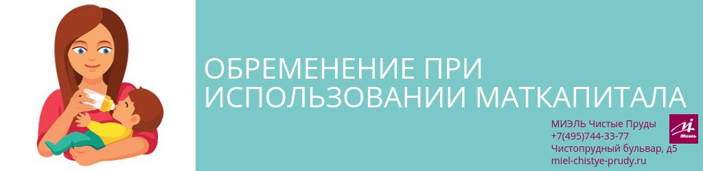 Обременение при использовании маткапитала. Агентство Миэль Чистые пруды, Москва, Чистопрудный бульвар, 5. Звоните 84957443377
