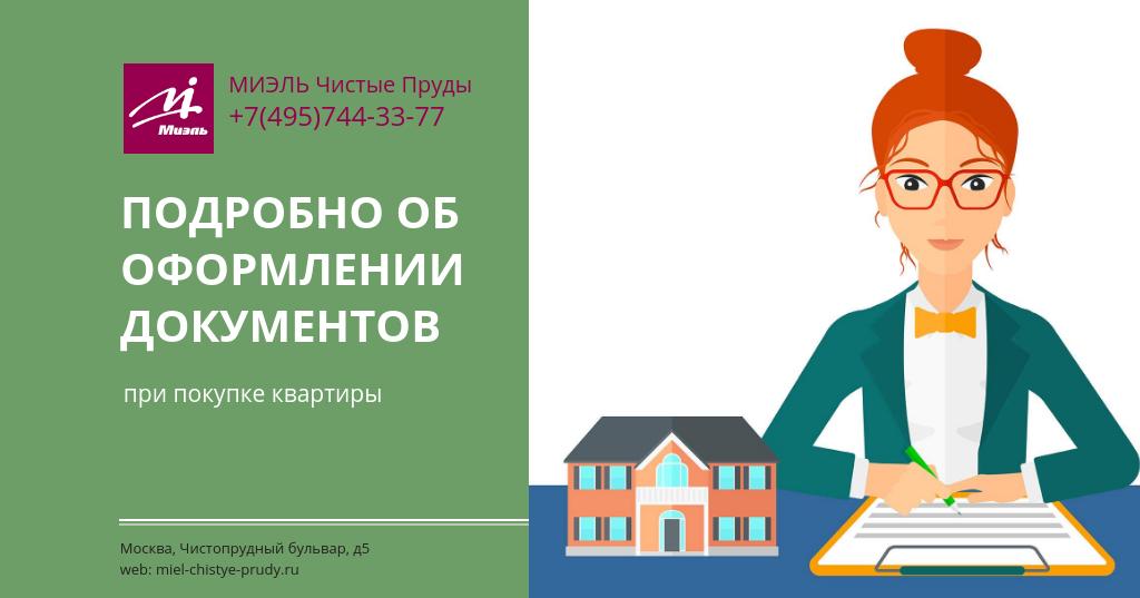 Подробно об оформлении документов при покупке квартиры.