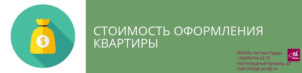 Стоимость оформления квартиры. Агентство Миэль Чистые пруды, Москва, Чистопрудный бульвар, 5. Звоните 84957443377