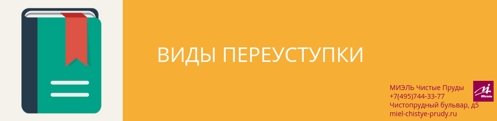 Виды переуступки. Агентство Миэль Чистые пруды, Москва, Чистопрудный бульвар, 5. Звоните 84957443377