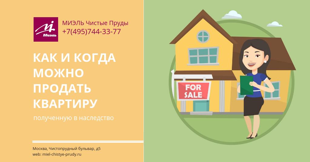 Как и когда можно продать квартиру, полученную в наследство. Агентство Миэль Чистые пруды, Москва, Чистопрудный бульвар, 5. Звоните 84957443377