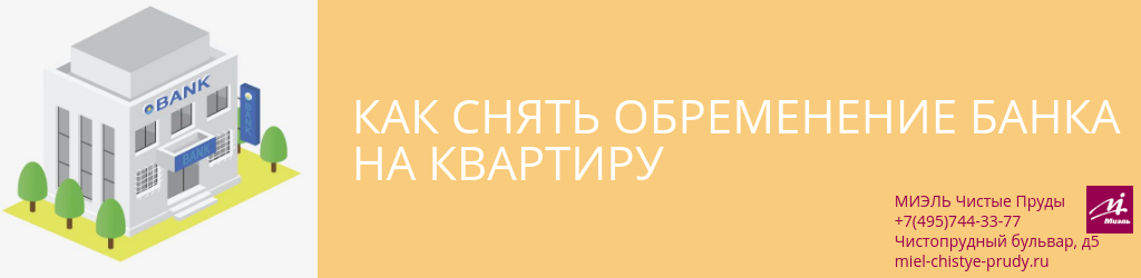 Как снять обременение банка на квартиру. Агентство Миэль Чистые пруды, Москва, Чистопрудный бульвар, 5. Звоните 84957443377