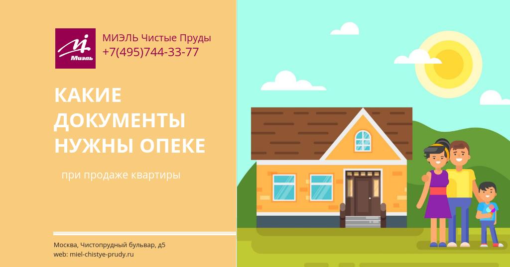 Какие документы нужны опеке при продаже квартиры. Агентство Миэль Чистые пруды, Москва, Чистопрудный бульвар, 5. Звоните 84957443377