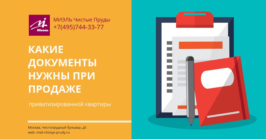 Какие документы нужны при продаже приватизированной квартиры. Агентство Миэль Чистые пруды, Москва, Чистопрудный бульвар, 5. Звоните 84957443377