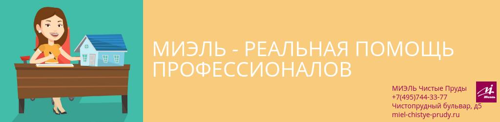 МИЭЛЬ - реальная помощь профессионалов. Агентство Миэль Чистые пруды, Москва, Чистопрудный бульвар, 5. Звоните 84957443377