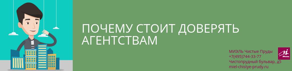 Почему стоит доверять агентствам. Агентство Миэль Чистые пруды, Москва, Чистопрудный бульвар, 5. Звоните 84957443377