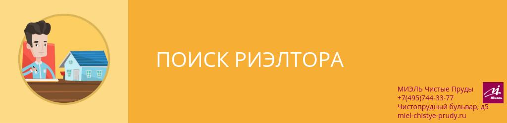 Поиск риэлтора. Агентство Миэль Чистые пруды, Москва, Чистопрудный бульвар, 5. Звоните 84957443377