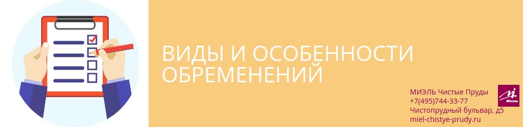 Виды и особенности обременений. Агентство Миэль Чистые пруды, Москва, Чистопрудный бульвар, 5. Звоните 84957443377