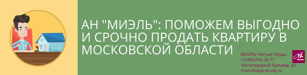 АН «МИЭЛЬ»: поможем выгодно и срочно продать квартиру в Московской области. Агентство Миэль Чистые пруды, Москва, Чистопрудный бульвар, 5. Звоните 84957443377