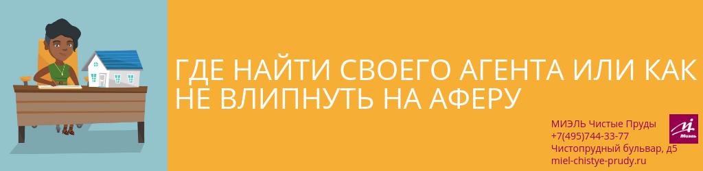 Где найти своего агента или как не влипнуть на аферу. Агентство Миэль Чистые пруды, Москва, Чистопрудный бульвар, 5. Звоните 84957443377