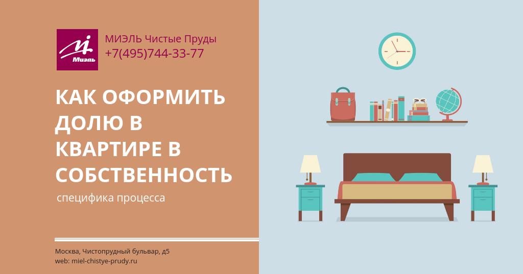 Как оформить долю в квартире в собственность – специфика процесса.