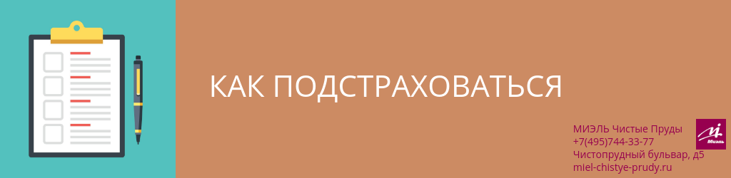 Как подстраховаться. Агентство Миэль Чистые пруды, Москва, Чистопрудный бульвар, 5. Звоните 84957443377
