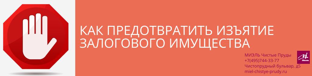 Основания для ареста квартиры судебными приставами. Агентство Миэль Чистые пруды, Москва, Чистопрудный бульвар, 5. Звоните 84957443377