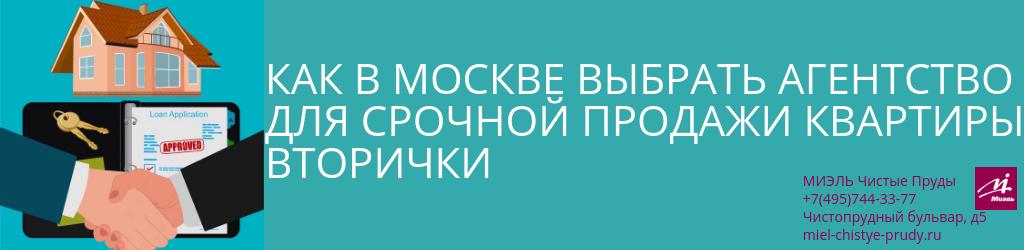 Как в Москве выбрать агентство для срочной продажи квартиры вторички. Агентство Миэль Чистые пруды, Москва, Чистопрудный бульвар, 5. Звоните 84957443377