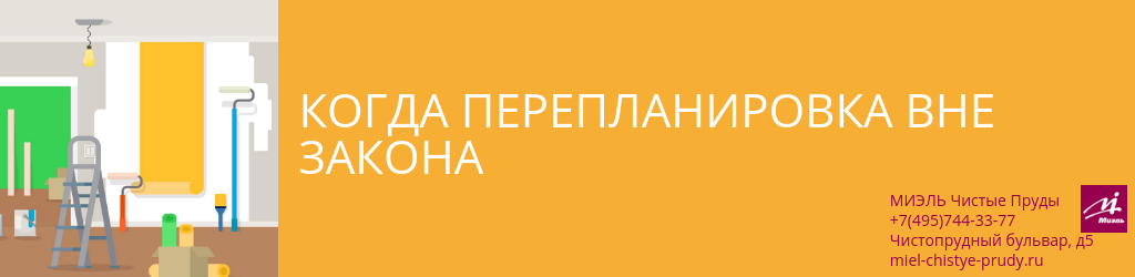 Когда перепланировка вне закона. Агентство Миэль Чистые пруды, Москва, Чистопрудный бульвар, 5. Звоните 84957443377