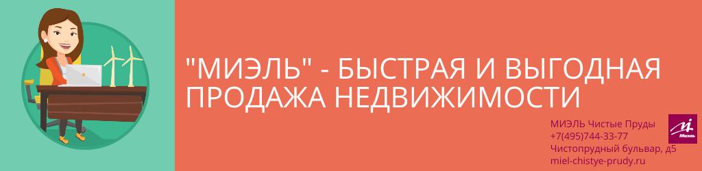 «МИЭЛЬ» — быстрая и выгодная продажа недвижимости. Агентство Миэль Чистые пруды, Москва, Чистопрудный бульвар, 5. Звоните 84957443377