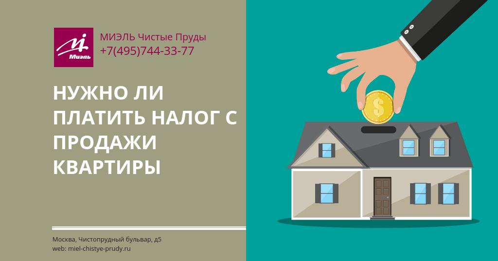Нужно ли платить налог с продажи квартиры. Агентство Миэль Чистые пруды, Москва, Чистопрудный бульвар, 5. Звоните 84957443377
