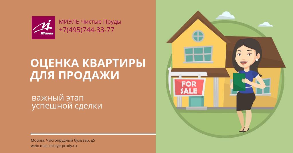 Оценка квартиры для продажи — важный этап успешной сделки. Агентство Миэль Чистые пруды, Москва, Чистопрудный бульвар, 5. Звоните 84957443377